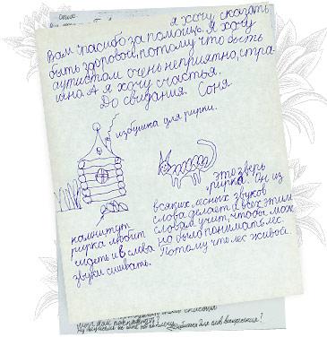 """Почерк Сони Шаталовой. Зверь """"рирка"""""""